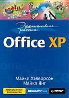 Эффективная работа: Office XP
