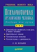 Психомоторная организация человека