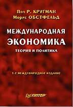 Международная экономика. Теория и политика. 5-е издание