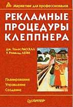 Рекламные процедуры Клеппнера. 15-е издание