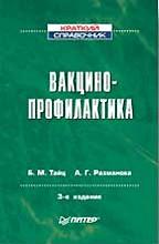 Вакцинопрофилактика. 3-е издание