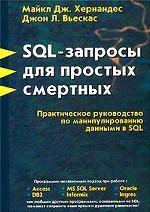 SQL-запросы для простых смертных. Практическое руководство по манипулированию данными в SQL
