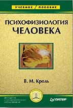 Психофизиология человека