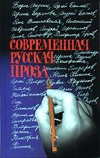Современная русская проза