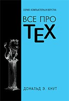 Все про TeX