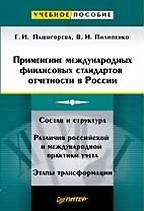 Применение международных финансовых стандартов отчетности в России