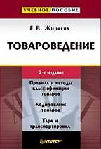 Товароведение, 2-е издание