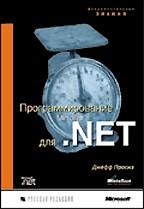 Программирование для Microsoft .NET (+ CD)