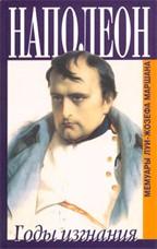 Наполеон. Годы изгнания. Мемуары
