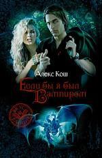 Если бы я был вампиром: фантастический роман