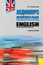 Аудиокурс английского языка + CD(изд:2)