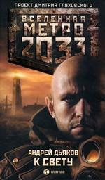 Метро 2033. К свету