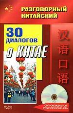30 диалогов о Китае (+ CD)