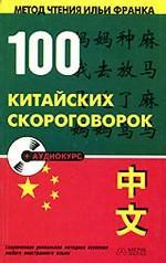 100 китайских скороговорок (+ CD)