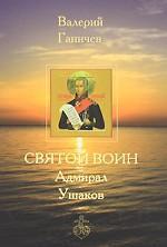 Святой Воин. Адмирал Ушаков