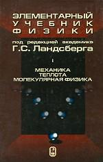 Элементарный учебник физики. Т.1 Механика. Теплота