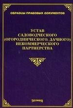 Устав садоводческого (огороднического, дачного) некоммерческого партнерства