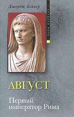 Август. Первый император Рима