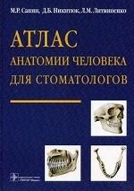 Атлас анатомии человека для стоматологов (доп)