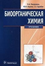 Биоорганическая химия: учебник