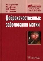А. Н. Стрижаков,А. И. Давыдов,В. М. Пашков,В. А. Лебедев. Доброкачественные заболевания матки