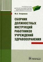 Сборник должностных инструкций работников учрежд. здр-я