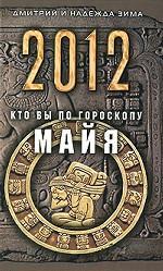 2012.Кто Вы по гороскопу майя