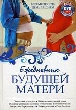 Ежедневник будущей матери: Беременность день за днем. +CD