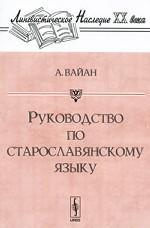 Руководство по старославянскому языку. Пер. с фр
