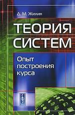 Теория систем: Опыт построения курса
