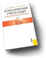 Бухгалтерский учет и аудит в коммерческом банке