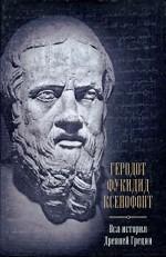Вся история Древней Греции