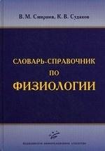 Словарь-справочник по физиологии