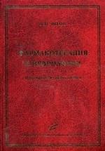 Фармакотерапия в неврологии. Практическое руководство 5-е изд. доп. перераб