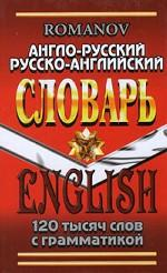 120 000 слов. Англо-рус, русско-англ. с грам.прил