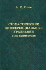 Стохастические дифференциальные уравнения и их применение