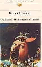 """Generation """"П"""". Повести. Рассказы"""