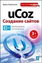 uCoz. Создание сайтов, 3-е издание