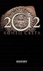 2012: конец света