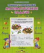 Решаем и оформляем математические задачи