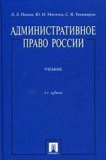 Административное право России(изд: 2)