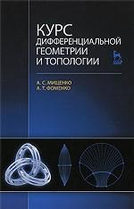 Курс дифференциальной геометрии и топологии: Учебник. 3-е изд., перераб. и доп.2016 г.П