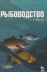 Рыбоводство: Учебное пособие, 2-е изд., стер