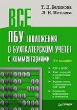 Все ПБУ (положения о бухгалтерском учете) с комментариями. 2-е изд