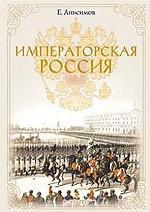 Императорская Россия (доптираж)