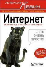 Интернет — это очень просто! 3-е изд