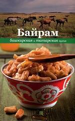 Скачать Байрам. Башкирская и татарская кухня бесплатно