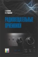 Радиовещательные приемники. Учебное пособие для вузов