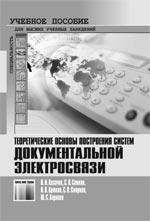 Теоретические основы построения систем документальной электросвязи: Учебное пособие для вузов