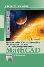 Компьютерное моделирование физических систем с использованием пакета MathCAD. Учебное пособие. – 2-е изд., дополн